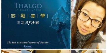 【美體】THALGO放鬆美學生活SPA館(台南站前店)。女人保養不能少!美顏舒壓,呵護肌膚不偷懶