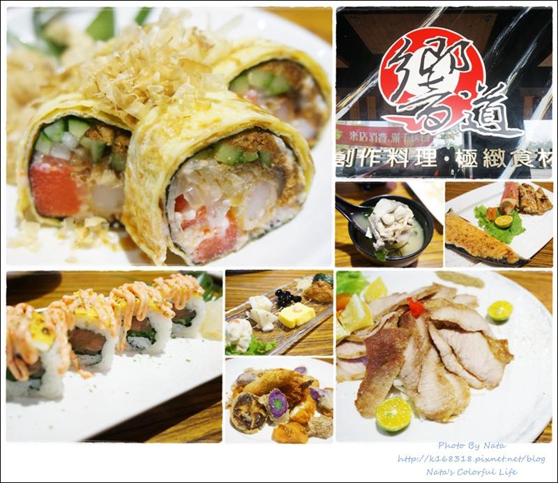 【美食♔台南中西區】響道食堂。味覺享受!極緻食材~獨一無二的日式創作料理♥