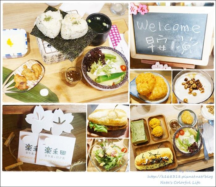 【美食♔台南安平區】樂禾田早午盒‧日夕食。Brunch Time~心目中第一名的早午餐,一餐可抵三餐呀!