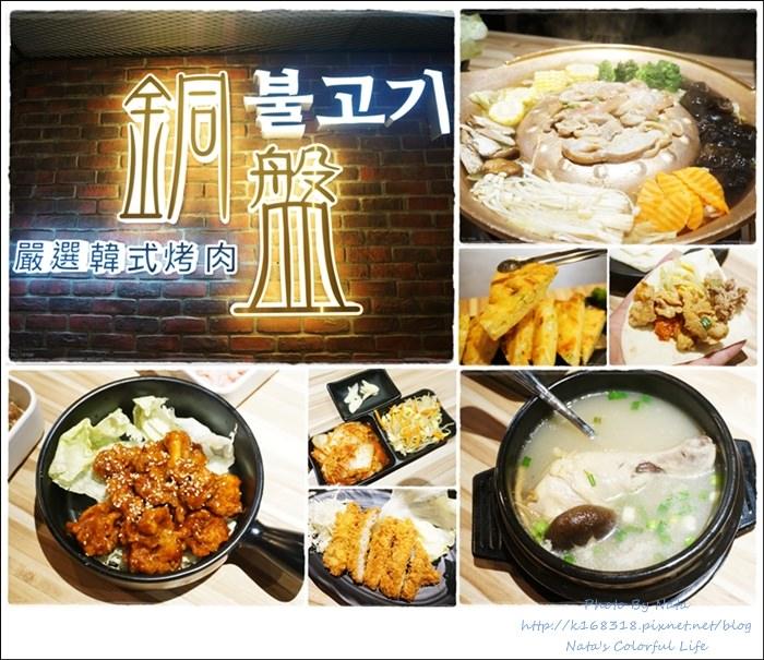 【美食♔台南中西區】銅盤嚴選韓式烤肉(新光三越中山店)。是一間肉吃到飽,韓式大醬湯、人篸雞超美味