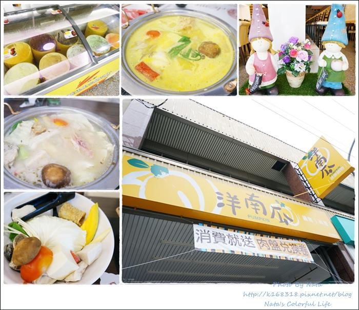 【美食♔台南】平價又吃得飽的火鍋~與家人午餐約會*洋南瓜異國料理餐廳