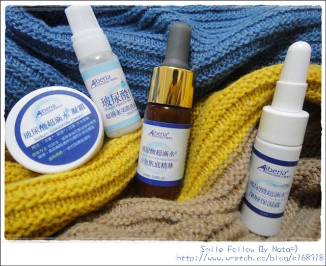 【保養*試用】冬天乾燥OUT!肌膚水嫩最重要*Aiberia艾珮蒂亞–玻尿酸超涵水深層補水系列