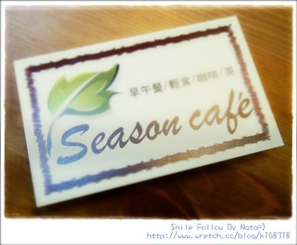 【美食】Brunch Time×姐妹談心!與姐妹雯午餐約會@台南‧Season cafe