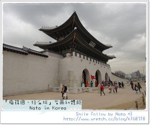 【旅遊】20120331~20120404『瘋韓國、狂血拼』首爾初體驗*光化門站‧光化門、景福宮