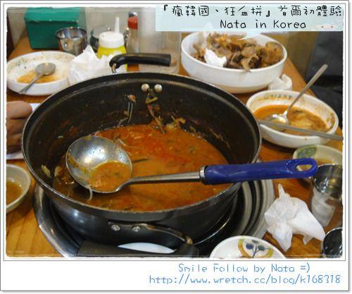 【旅遊】20120331~20120404『瘋韓國、狂血拼』首爾初體驗*弘大站‧Onedang馬鈴薯湯