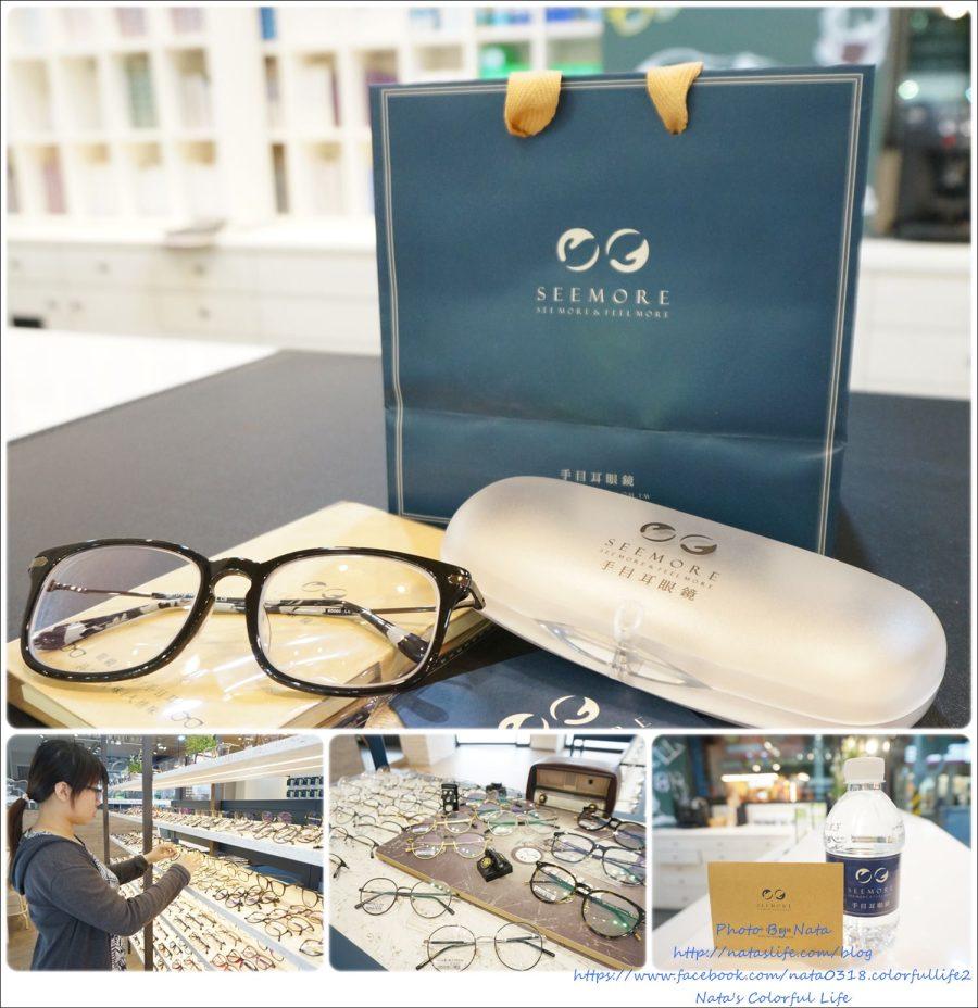 【生活】手目耳眼鏡SeeMore。平價時尚、價格透明化!輕鬆、舒適挑選自己適合眼鏡~溫暖人味的服務,頗有親切感