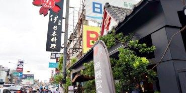 【美食♔台南永康區】伊豆日式料理。「聚餐好所在」餐點多樣化、澎派餐點讓人吃很飽。鄰近愛買量販店