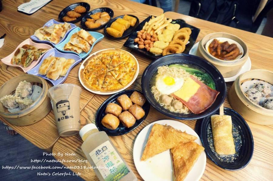 【美食♔台南北區】巷口宵夜點心(台南金華店)。「消夜好所在」不知道要去哪裡吃消夜嘛?!來巷口~台式、港式、義式讓你吃得很歡喜
