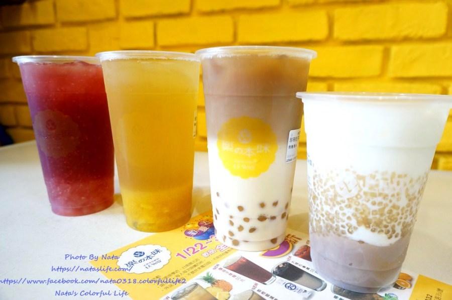 【飲品♔台南東區】Leway-樂の本味。手作飲品連鎖專賣店(崇學店)。原味、無負擔飲料~天然ㄟ尚好