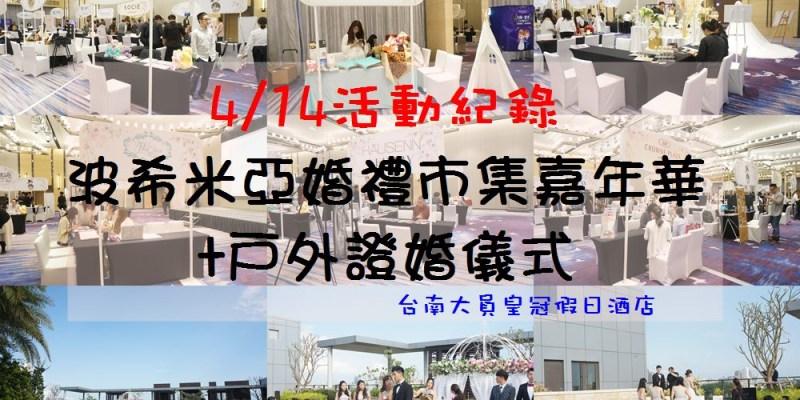 【活動紀錄】「4/14波希米亞婚禮市集嘉年華」30家廠商、好禮大放送~還有戶外證婚儀式~讓人都想要結婚了