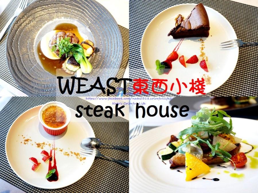 【美食♔台南東區西餐】東西小棧weast steak house。「節日慶祝好所在」以法式料理為主、另有提供無菜單料理需先預約~