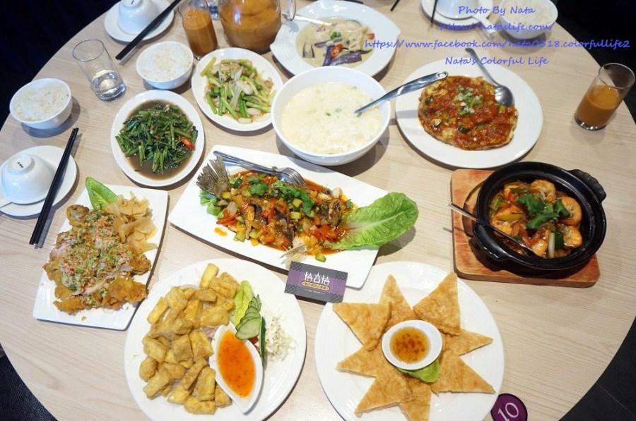 【美食♔台南東區】恰凸恰泰式餐廳。「聚餐好所在」新菜單上市!融合台式口味的泰式料理~餐點豐富、點滿一桌吃超飽的