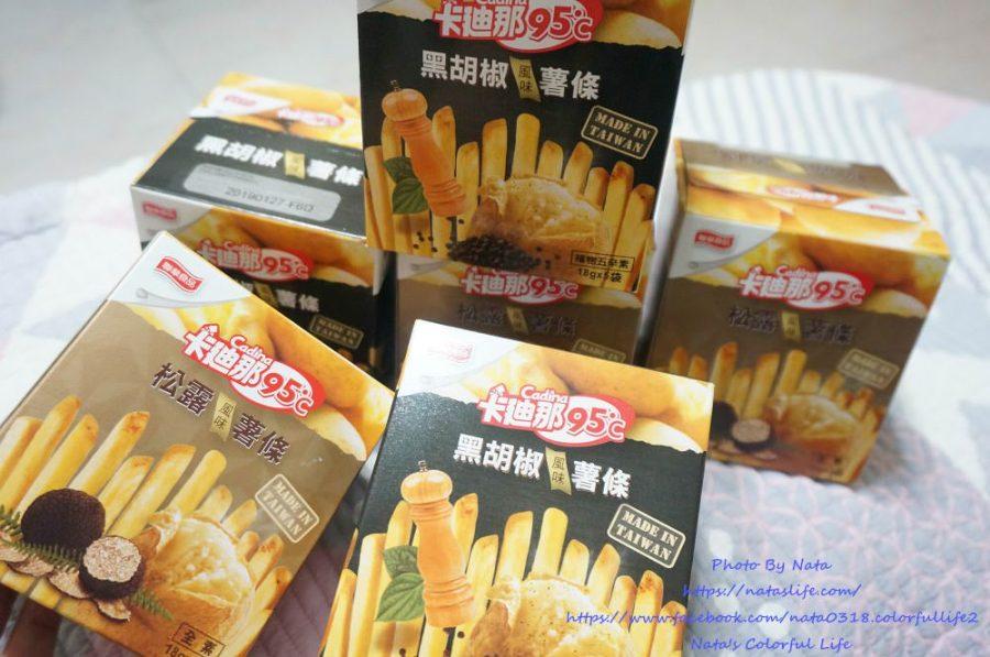 【點心⋈聯華食品】比日本的還好吃~卡廸那95℃松露風味薯條&黑胡椒風味~適合大小朋友哦
