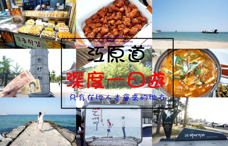 【旅遊✈韓國】江原道自由行│跟著包車來江原道深度一日遊~探訪在地人才會來得度假勝地