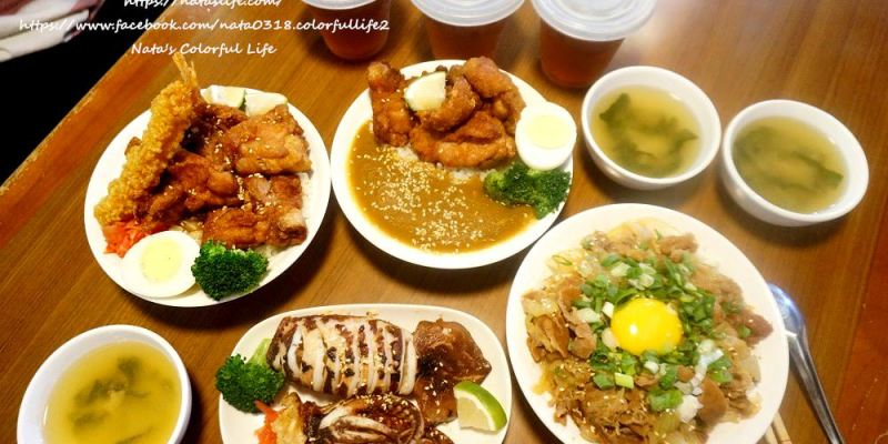【美食♔台南東區丼飯】星丼(大遠百成功店)。大遠百美食!各式異國口味丼飯很豐富~還有限定版餐點