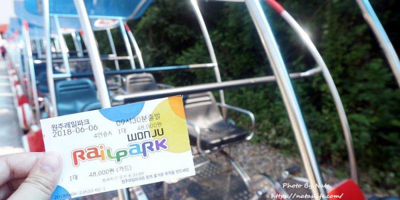 【旅遊✈韓國】江原道自由行│原州鐵道自行車RAILPARK원주레일바이크。輕鬆踩踏、欣賞風景、秋天還可看到楓葉~韓綜《我們結婚了》、大韓民國萬歲三胞胎來過