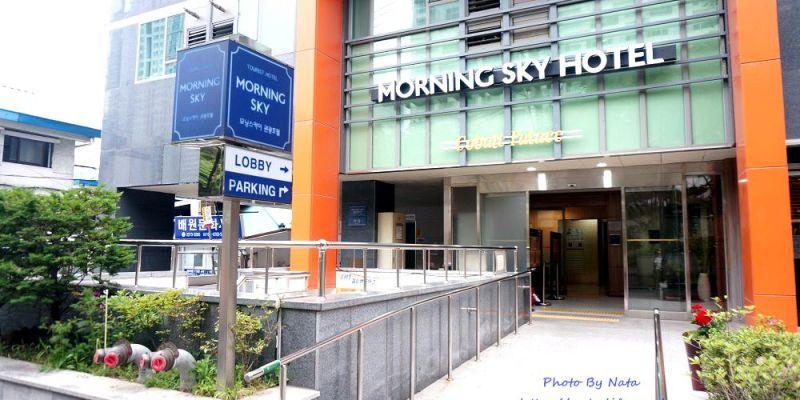 【旅遊✈韓國】首爾自由行│忠武路住宿‧Hotel Morning Sky天空之晨酒店。離明洞、東大門很近!附近有三條地鐵和兩條機場巴士、無早餐