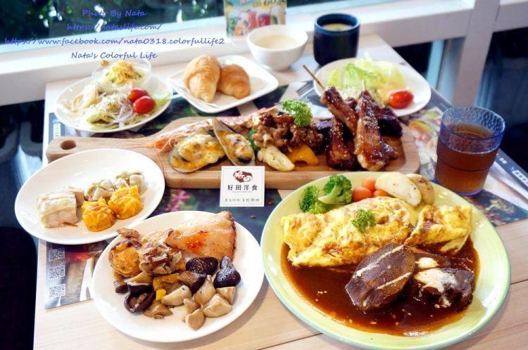 【美食♔台南東區吃到飽】好田洋食餐廳。文化中心美食!「聚餐好所在」西式主餐+蔬活鮮食吧吃到飽,另出平日商業午餐