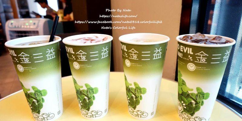 【美食♔台南中西區飲料】金三益都會茶飲(台南南門店)。新菜單上市!全新包裝~人手一杯手搖飲、涼爽過酷熱天氣