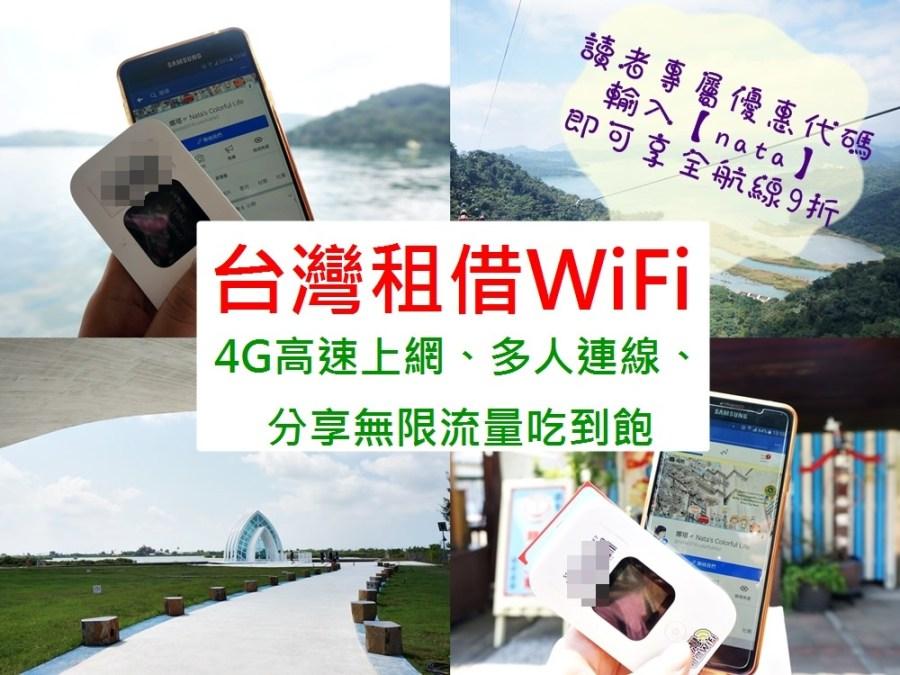 台灣上網WiFi│台灣租借WiFi租借攻略。4G高速上網~長租、短租、臨時租都可