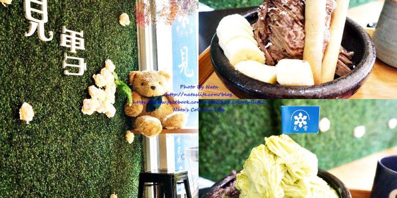 【美食♔台南永康區冰品】見雪  手作雪花冰。南師附中美食!遇見不一樣的雪花冰、限定口味一定要吃