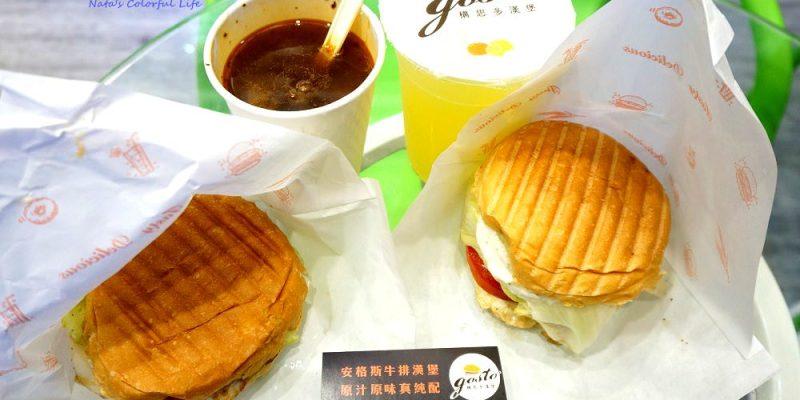 【美食♔台南中西區漢堡】Gosto構思多(台南赤崁店)。赤崁樓美食!C/P值高兼平價美味、柳橙檸檬有著黃金比例無敵好喝│台南漢堡