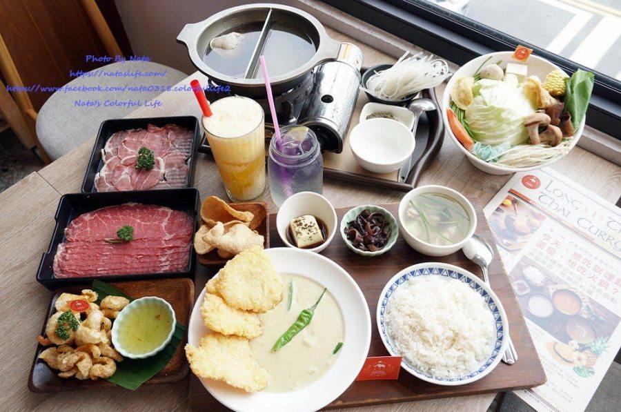 【美食♔台南東區泰式咖哩】長鼻子泰式咖哩。成大美食!全天候供餐~台南南洋火鍋泰式咖哩,讓人吃超級飽der!