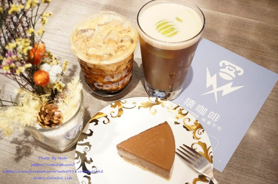 【美食♔台南中西區咖啡】Ape Coffee猿咖啡。老屋欣力餐廳!獨家引進的美式氮氣吧~還有手作乳酪和幕斯甜點