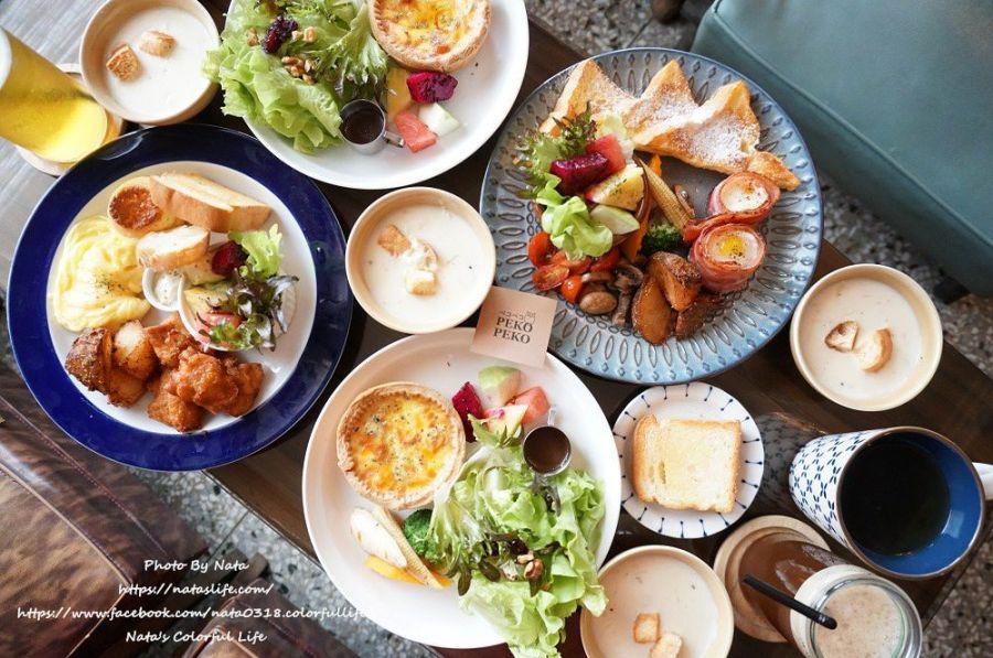 【美食♔台南中西區早午餐】PEKO PEKO ぺコぺコ。老屋欣力巷弄美食!手作早午餐、咖哩飯、鹹派、當日甜點,讓人心滿意足