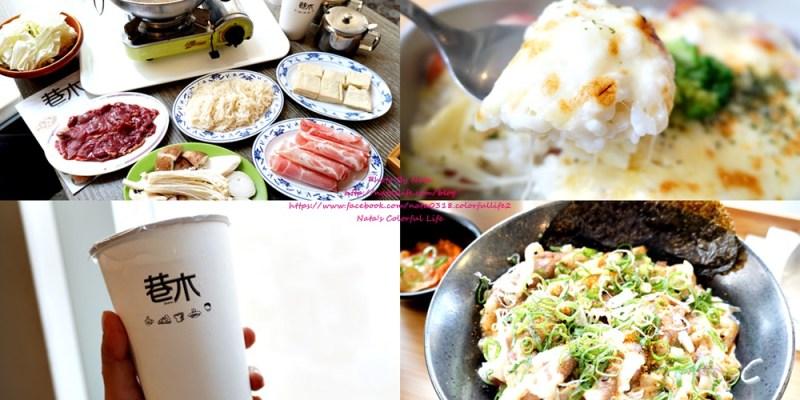 【美食♔台南中西區簡餐】巷木shamu複合式餐廳。「聚餐好所在」台南車站美食!全新推出薑母鴨~平價又選擇性多的餐點~│台南薑母鴨