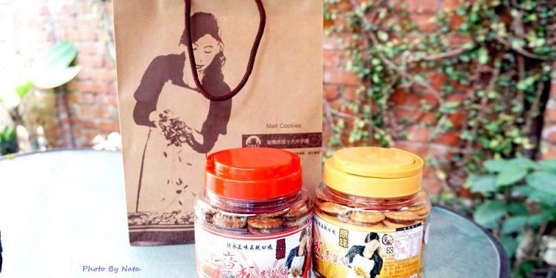 【美食♔台南安平區伴手禮】章成麥芽餅。古早味麥芽糖!每日純手工製作麥芽糖和餅乾,保持新鮮口感~送禮自用兩相宜