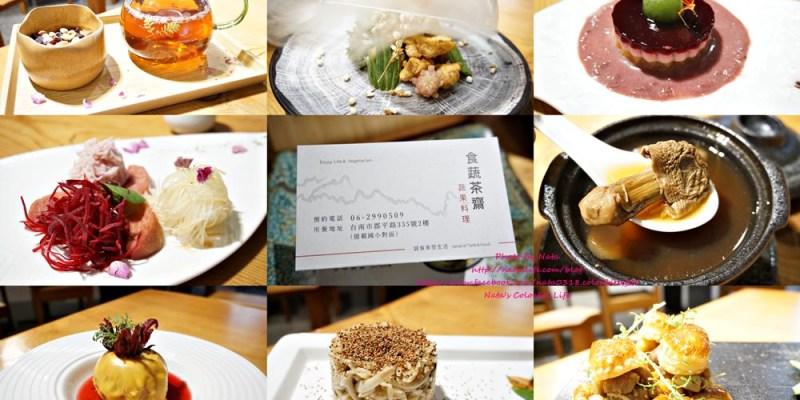【美食♔台南安平區蔬食餐廳】食蔬茶齋 · 蔬果料理。台南蔬食餐廳!把素食變得更華麗