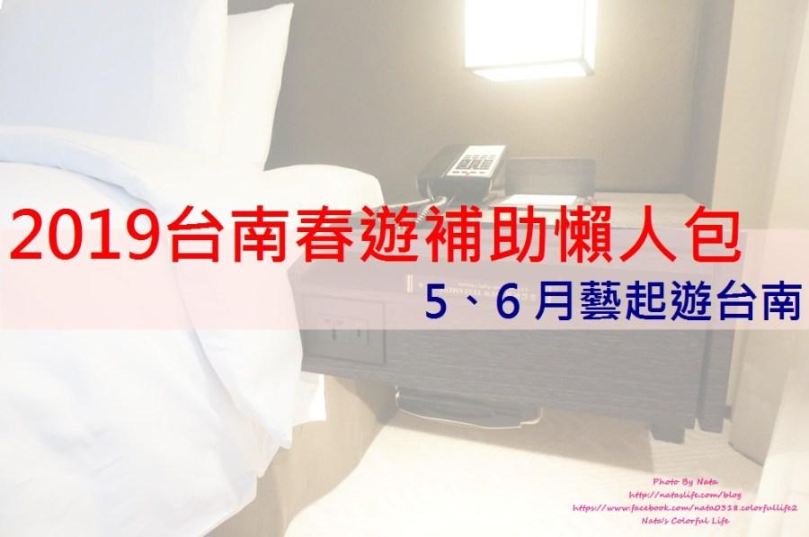 2019台南春遊補助懶人包│56月藝起遊台南。三重優惠、五大好康,再抽來回機票(2019.04更新)
