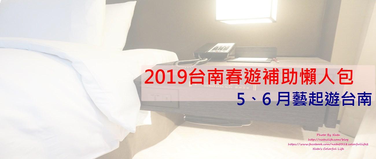 2019台南春遊補助懶人包