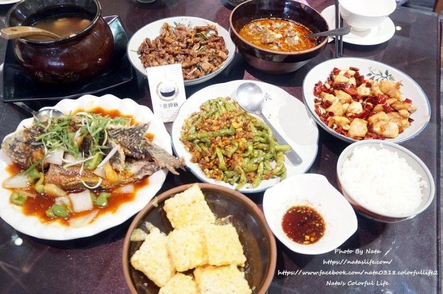 【美食♔台南南區川味料理】來呷飯川食堂(台南金華總店)。長輩的最愛!沒預約晚來就要等│台南南區聚餐