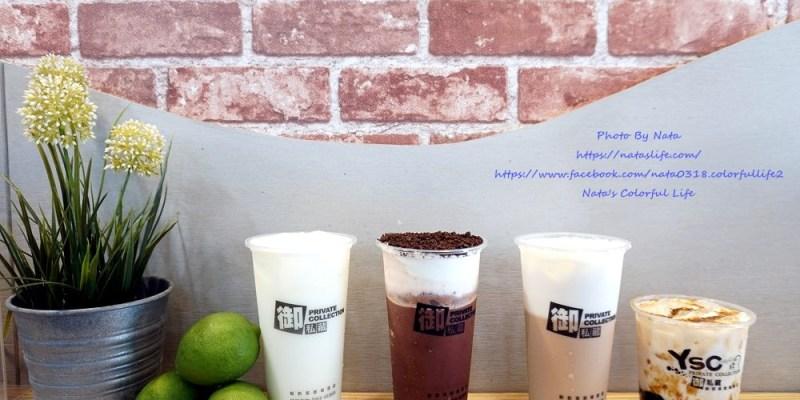 【美食♔台南永康區飲料】御私藏鮮奶茶專賣店(南應店)。台南珍珠鮮奶茶店!買飲料可刷卡或是用電子支付