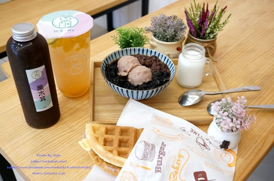 【美食♔台南北區下午茶】豆的甜湯輕食。台南芋頭/台南愛玉手工製作甜湯,低糖無負擔