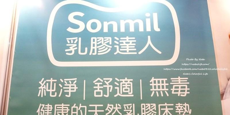 台南床墊推薦│Sonmil乳膠達人天然乳膠床墊。100%天然乳膠!CP值高,純淨、舒適、無毒