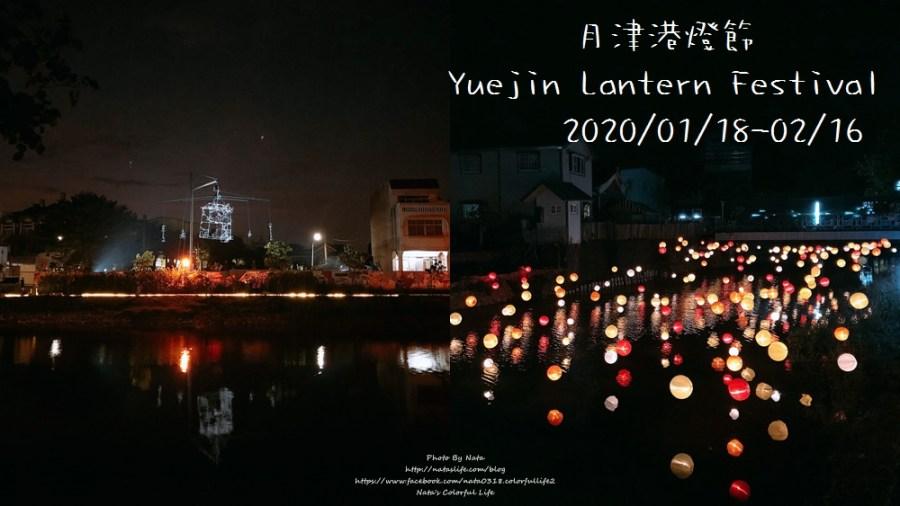 2020台南鹽水月津港燈節Yuejin Lantern Festival│國內外藝術家合作「海市蜃樓Mirage」奇幻震撼