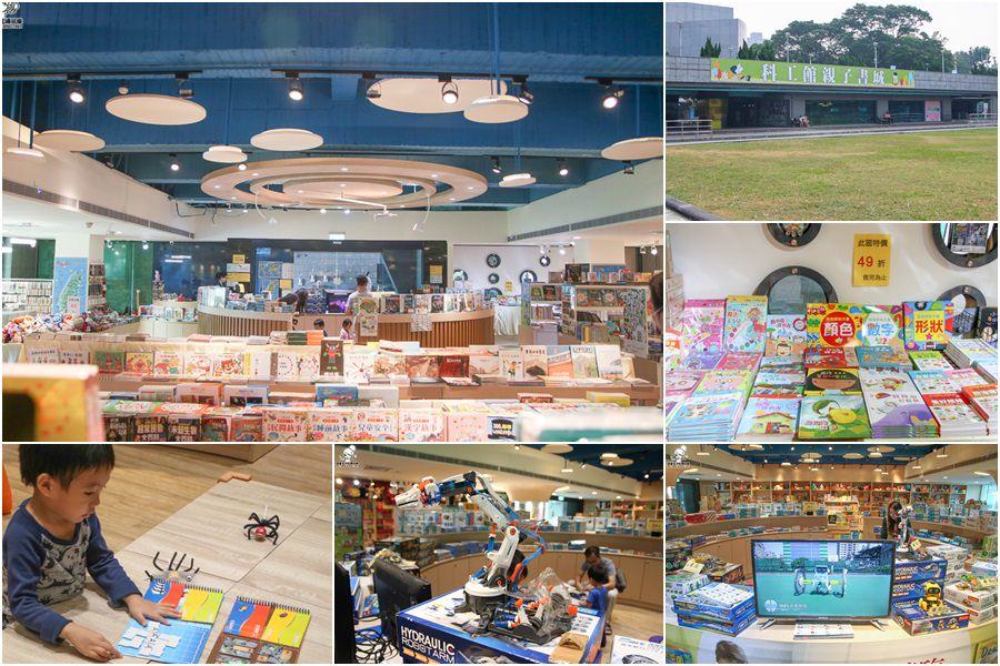 高雄最大親子書城,百萬裝潢溫馨氣氛的高雄科工館親子書城 X 最大童書專賣店(高雄科工館戶外B1)