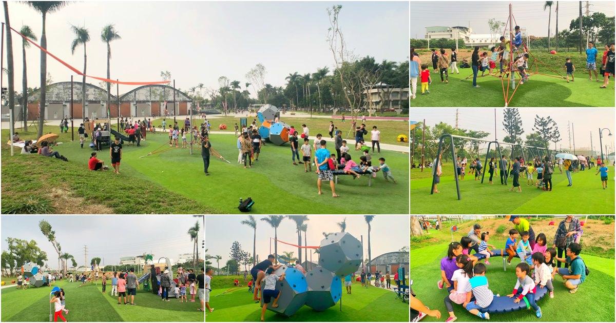 屏東景點:孩子的歡樂天堂、野餐、聚會之阿猴1909綠水園區(台糖縣民公園)x 放電、放風