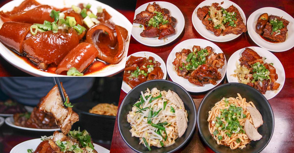 飽滿膠質Q彈可口的古早味飄香美食,台北城豬腳專賣店好吃實在