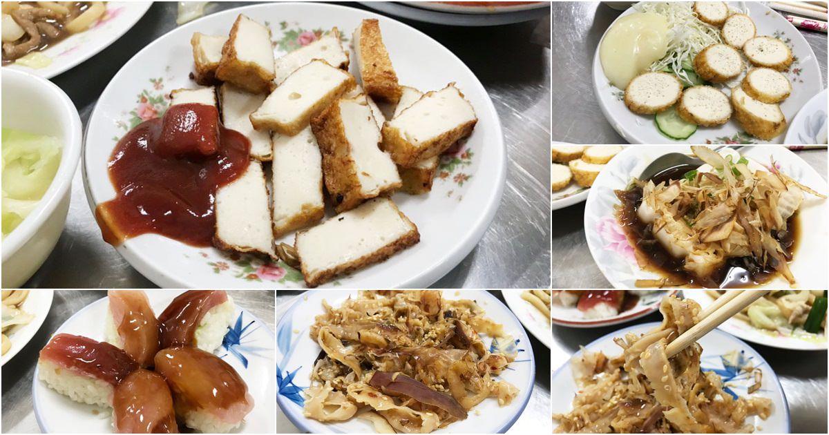 只營業晚上的老王壽司,台式風味日式料理、壽司、熱炒