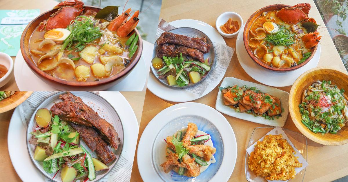 強力推薦Hao飯寓所,獨創廣東料理菜色、必吃南洋風味咖咖哩叻沙海鮮麵、烤豬肋香蔥、上海飯菜 x 高雄必吃美食