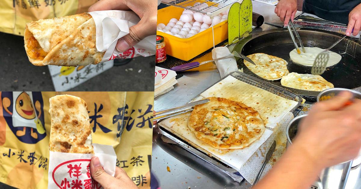 整支咬的蛋餅,有咬勁獨特醬汁提味的祥記小米蛋餅 x 來自台南學甲的美食