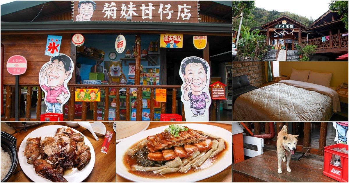 高雄寶來 美崙山溫泉渡假山莊 x 可泡湯、住宿 |推薦美味佳餚