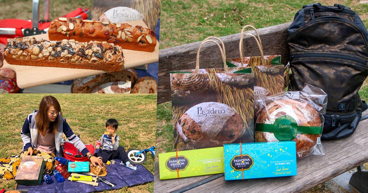 帶著法國點心甜點旅遊野餐區,下午茶野放去 X 帕莎蒂娜烘焙坊 (帕莎蒂娜旅行蛋糕)