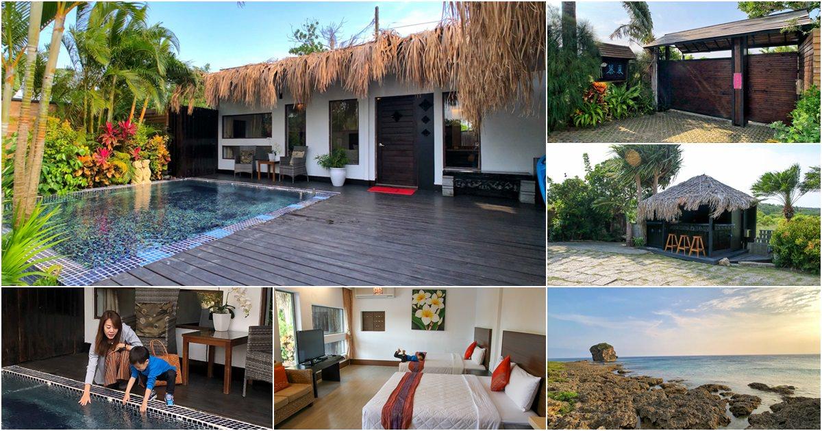 免出國有峇里島度假風情的慕夏Villa,寬敞隱密空間還有私人游泳池(可包棟、可烤肉) | 墾丁住宿推薦、親子住宿