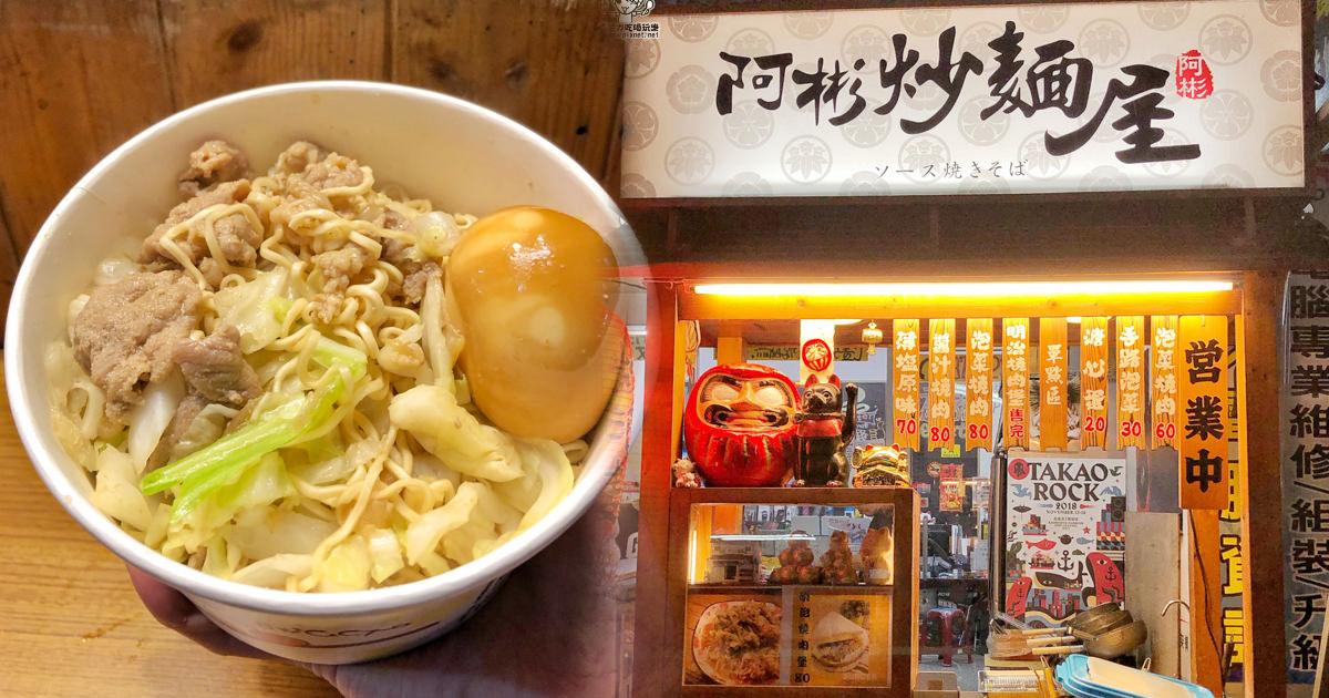 多口味之創意日式炒泡麵,吉林夜市美食|阿彬炒麵屋