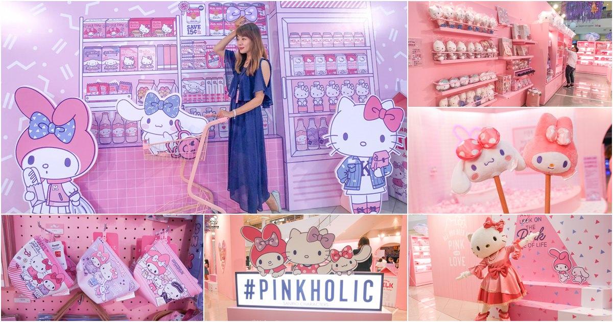 粉紅旋風來襲,三麗鷗 粉紅閏蜜期間限定店  x 粉紅泡泡閃瞎你 |高雄最終站、免費入場 #PINKHOLIC